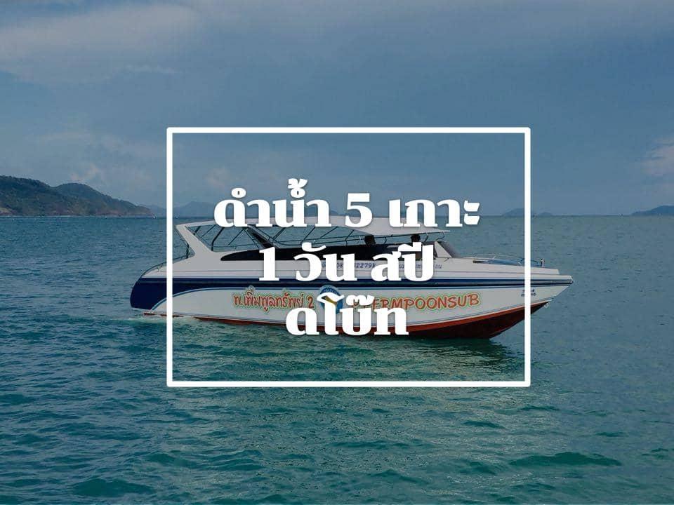 ดำน้ำ 5 เกาะ สปีดโบ๊ท เกาะช้าง ตราด