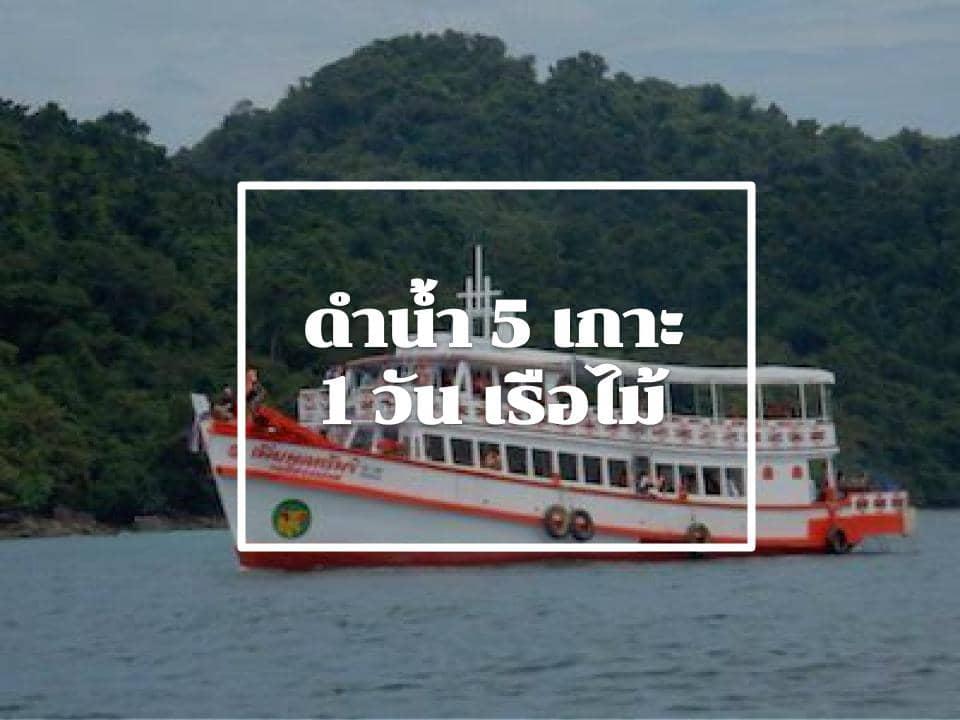 ดำน้ำ 5 เกาะ เรือไม้ เกาะช้าง ตราด