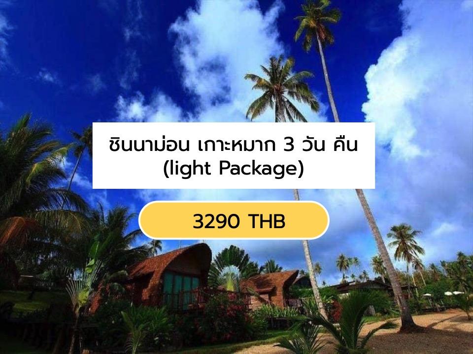 เที่ยวเกาะหมาก 3 วัน 2 คืน ชินนาม่อน Lite